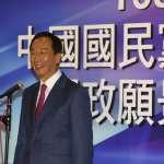 國民黨政見會》郭台銘:我當總統「一國兩制」絕不會在台灣發生,兩岸「沒有各表就沒有共識」
