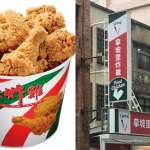 被披薩耽誤的炸雞店終於「回歸本業」啦!拿坡里NO.1炸雞開專賣店引網友暴動