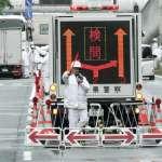 G20大阪峰會登場倒數,日本維安全面升級!公司停班、學校停課 高速公路罕見淨空