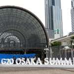 G20大阪峰會今開幕:你不該錯過的五大看點
