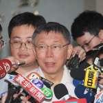 雙城論壇若會劉結一陸委會要求先報備 柯文哲:沒辦法管對方行為