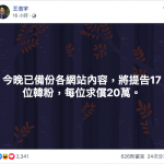 韓國瑜證沒外遇後遭怒嗆 王浩宇提告韓粉:捐錢給育幼院