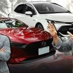掀背車款大比拚!Mazda3、Toyota Auris 集體評測!哲青哥試駕初體驗!【下班經濟學】