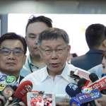 啟程上海參加雙城論壇 柯文哲:我想的是台灣整體利益,必須做一些事情來突破僵局