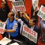 民進黨團「中共代理人」修法出爐 國民黨團批「選戰操作」