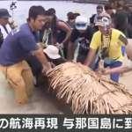 大和民族祖先來自台灣?日本研究團隊划獨木舟實證:3萬年前可能從台東航行至與那國島