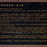 張若彤觀點:張七郎之死新探-新檔案揭露的台灣史與二二八真相。