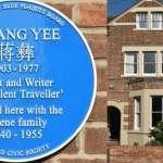 繼老舍、孫中山之後 英國掛牌紀念的第三位華人「啞行者」蔣彝
