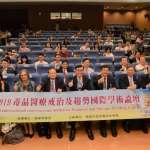 毒品醫療戒治及趨勢國際學術論壇 李四川親自出席