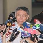 時力要他說明「兩岸一家親」 柯文哲:中美壓力下,台灣維持平衡是最佳戰略
