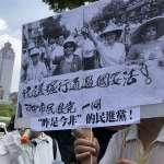 痛批國安五法修惡 台灣地區政治受難人互助會:怎麼能重返戒嚴、復辟白色恐怖惡政?