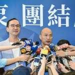 新新聞》拉朱立倫救選情?成局關鍵在韓國瑜的主動意願