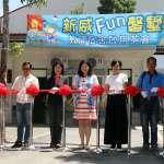 新威國小新教師宿舍落成 暑期英語藝術營開訓典禮