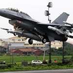 川普親口證實批准對台軍售F-16V戰機!國防部:歡迎與感謝,盼儘早獲美國會同意