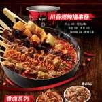 「這不是肯德基!」響應當局振興夜間經濟 肯德基於中國10大城市開賣宵夜:麻辣燙、滷雞心
