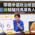 批韓國瑜「讓民眾覺得選舉可以發大財」 徐永明提修法禁帶職參選