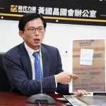 黃國昌爆蔡英文出訪隨行國安人員走私600多萬元香菸 財政部證實了