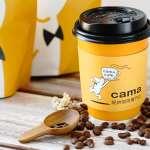 你喝一杯咖啡,CAMA 到底賺多少?九月揭曉