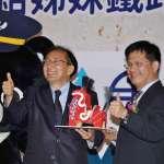 台灣、日本青森締結姐妹鐵道 共推鐵路觀光