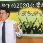 台灣民意基金會民調》兩大黨極化現象出現?游盈隆:柯文哲如果要倚賴中性選民,恐怕要失望了