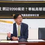 「華航內部有人涉刑事犯罪」!黃國昌:董事長應下台負責