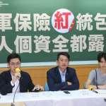 指「國安再曝紅色風險」 台灣基進爆:旺旺承包國軍壽險近10年,中國恐已掌握所有個資