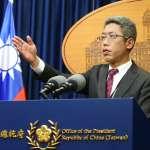 《國民法官法》三讀通過 總統府:7成以上民眾支持,符合台灣國情