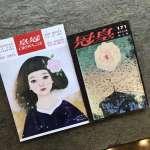 余宜芳專欄:皇冠的文化啟蒙
