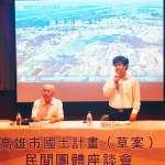 高市國土計畫座談會 37環團公會提建言