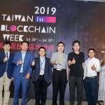 台灣區塊鏈週登場 金融創新應用成新焦點