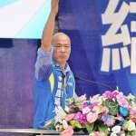 韓國瑜競選團隊公布新一波人事 將設「議題小組」揭弊案
