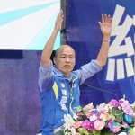 郭台銘、王金平末放棄2020!綠營強攻韓國瑜   國民黨「母雞小雞各自飛」