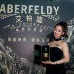 品飲美味 享受我的黃金時刻 艾柏迪攜手性格女生周曉涵宣告女威時代來臨!
