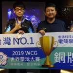 電競界奧運會!科大Taoki奪2019WCG世界銅牌