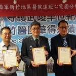 國軍新竹醫院結盟產學界 提升智慧醫療照護層級