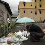 京都動畫縱火案事發兩周後,日本警方首次公布死者名單:木上益治、武本康弘等10人確定罹難