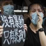 上環衝突》香港警方控44人「暴動罪」全數交保候傳  最年輕僅16歲