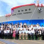 中鋼運通重噸原料專輪 「中鋼和諧輪」今命名典禮
