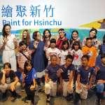 啟發原鄉學童創作天賦 公益結合藝術「繪聚新竹」