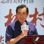 馬英九:初選難免有心結,但韓國瑜、郭台銘還是可以合作