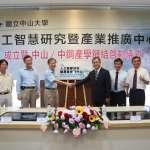 中山大學與中鋼產學鏈結 成立產業推廣中心