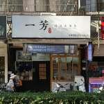 不表態能活嗎?台灣連鎖茶飲想賺人民幣,如何在兩岸民族主義夾縫中求生?