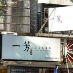 風評:奶茶必須姓「黨」的兩岸悲劇