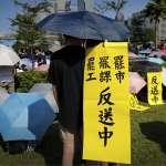 反送中之火延燒香江》罷工、集會遍地開花,警民再爆激烈衝突 一篇看懂香港抗爭情勢