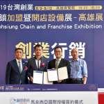 台灣創業連鎖加盟大展開幕 韓國瑜:全力協助青年創業