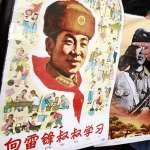 中共建政70年.說文解字》從搞革命到同性戀,大家都是「同志」