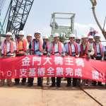 見證歷史時刻 全國首座跨海金門大橋101支基樁全數完工