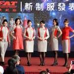 汰舊換新!遠東航空秀「太空科技」新制服,還要半年內引進3架ATR飛機