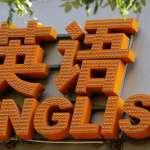 中國大肆逮捕驅逐外籍教師 教育部:這是為了弘揚愛國主義、反映「熱愛祖國」情懷