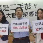 批台大包庇官俊榮「二手菸」說法侮辱母語 民團籲監察院介入調查